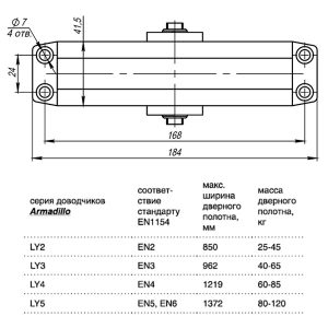 Доводчик дверной морозостойкий LY5 120 кг (белый)