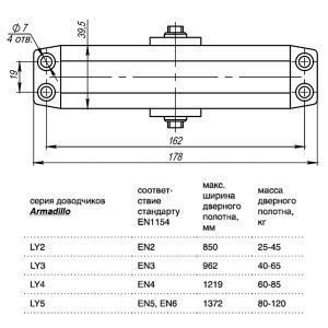 Доводчик дверной морозостойкий LY3 65 кг (алюминий)