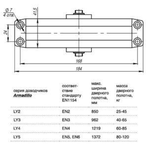 Доводчик дверной морозостойкий LY5 120 кг (алюминий)