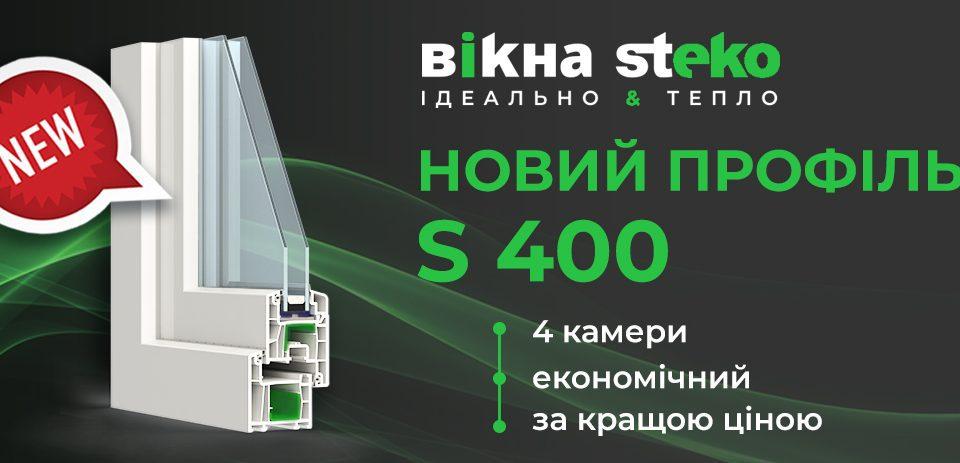 Новый бюджетный профиль S400