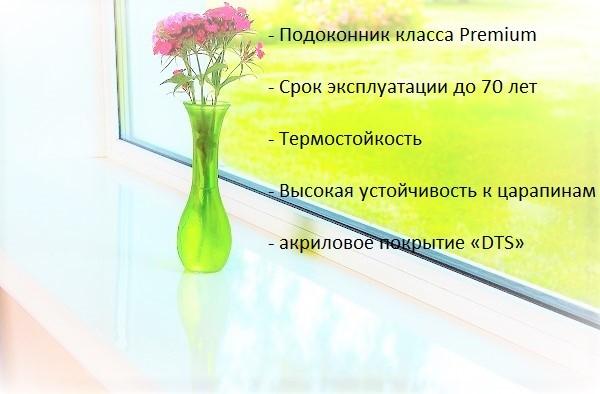 Подоконники Ясногородка (Николаевская область)