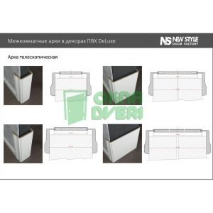 ПВХ DeLuxe grey new Добавочный комплект к арке 1270*400*2400