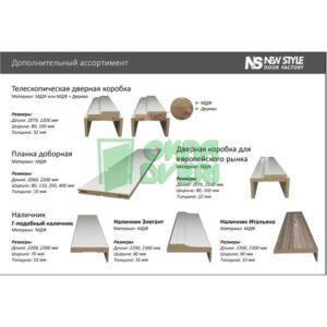Наличник Смарт жемчуг серебряный МДФ Г-образный (стоевой) Н 70*10*30 прямоугол.
