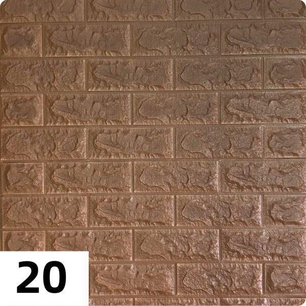 Самоклеющиеся 3д панели Кирпич 700*770мм цвет 20 (Коричневый)